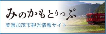 みのかもとりっぷ 美濃加茂市観光情報サイト